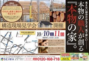 土浦市かすみがうら市 リフォーム・塗装はセイワ成和工務店!!