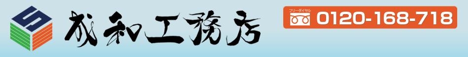 成和工務店|新築、郷の家、オール電化住宅・リフォーム・外壁塗装