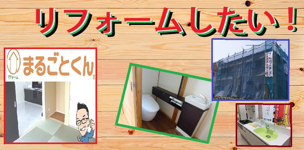 成和工務店のリフォーム