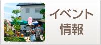 成和工務店のイベント情報