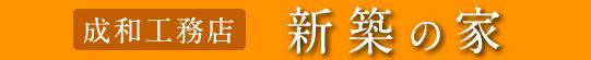 成和工務店 新築の家